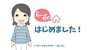 現役主婦在宅ワーカーによる情報メディア「わーくわく」始まります!!