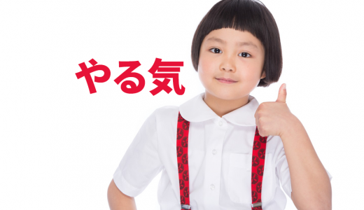 どうすれば子どもが積極的にお手伝いしてくれるようになりますか?