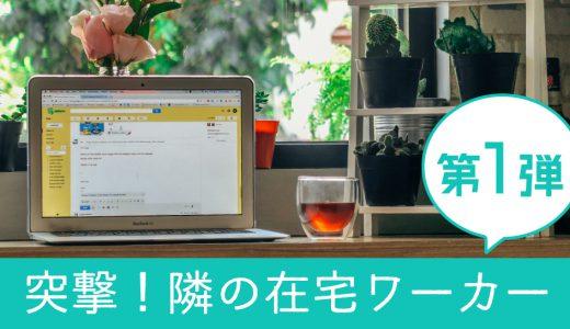 【突撃!となりの在宅ワーカー】第1弾はフリーランスエンジニアの「井坂久子」さんに突撃!