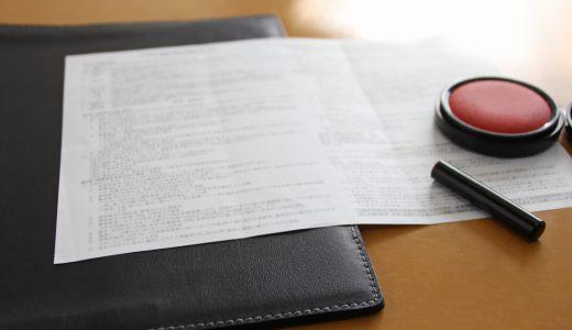 取引先と交わすべき契約書とは?