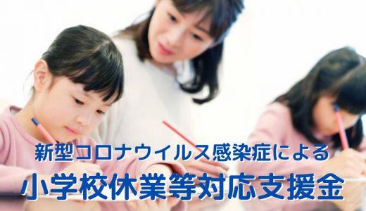 新型コロナウイルス感染症による小学校休業等対応支援金