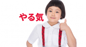 どうすれば子どもが積極的にお手伝いしてくれるようになりますか?