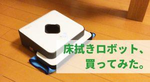 床拭きロボット「ブラーバ」買ってみた!